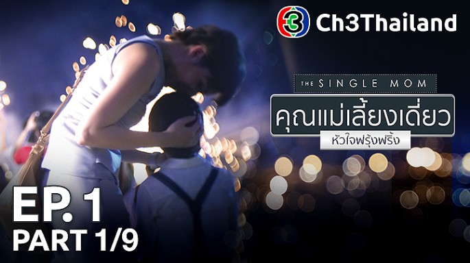 ดูละครย้อนหลัง TheSingleMom คุณแม่เลี้ยงเดี่ยวหัวใจฟรุ้งฟริ้ง EP.1 ตอนที่ 1/9