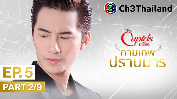 ดูละครย้อนหลัง The Cupids บริษัทรักอุตลุด ตอน กามเทพปราบมาร EP.5 ตอนที่ 2/9