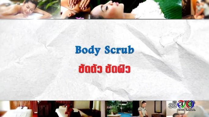 ดูรายการย้อนหลัง ศัพท์สอนรวย | Body Scrub = ขัดตัว ขัดผิว