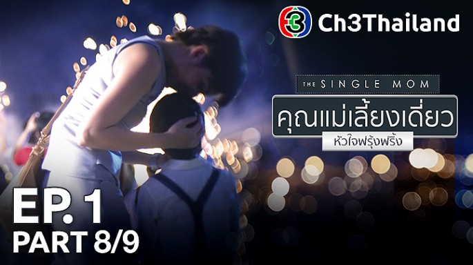 ดูละครย้อนหลัง TheSingleMom คุณแม่เลี้ยงเดี่ยวหัวใจฟรุ้งฟริ้ง EP.1 ตอนที่ 8/9