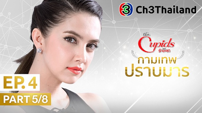 ดูละครย้อนหลัง The Cupids บริษัทรักอุตลุด ตอน กามเทพปราบมาร EP.4 ตอนที่ 5/8