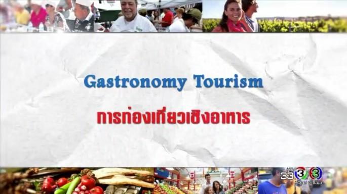 ดูรายการย้อนหลัง ศัพท์สอนรวย | Gastronomy Tourism = การท่องเที่ยวเชิงอาหาร