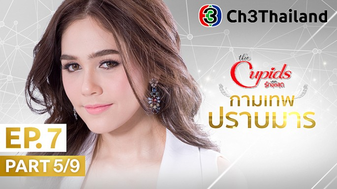 ดูละครย้อนหลัง The Cupids บริษัทรักอุตลุด ตอน กามเทพปราบมาร EP.7 ตอนที่ 5/8