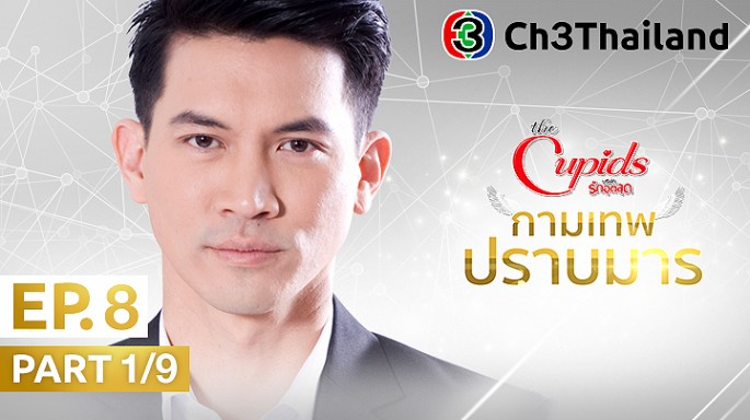 ดูละครย้อนหลัง The Cupids บริษัทรักอุตลุด ตอน กามเทพปราบมาร EP.8 ตอนที่ 1/9