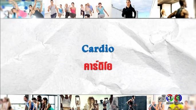 ดูรายการย้อนหลัง ศัพท์สอนรวย | Cardio = คาร์ดิโอ