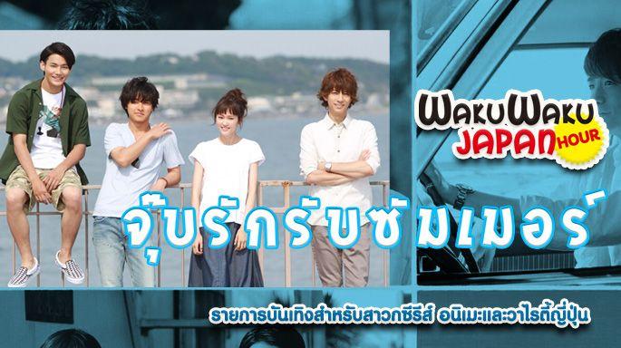 ดูละครย้อนหลัง A Girl and Three Sweetheart_จุ๊บรักรับซัมเมอร์_Ep8_17-June-17