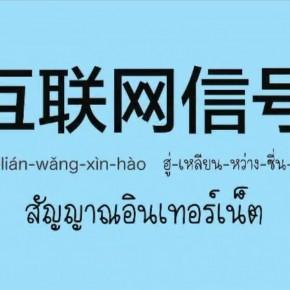 รายการย้อนหลัง โต๊ะจีน Around the World | คำว่า (ฮู่-เหลียน-หว่าง-ซี่น-ฮ่าว) สัญญาณอินเทอร์เน็ต