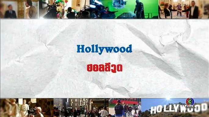 ดูรายการย้อนหลัง ศัพท์สอนรวย | Hollywood = ฮอลลีวูด
