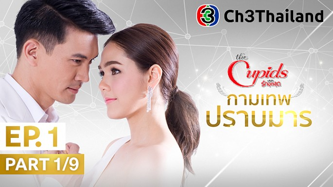 ดูละครย้อนหลัง The Cupids บริษัทรักอุตลุด ตอน กามเทพปราบมาร EP.1 ตอนที่ 1/9