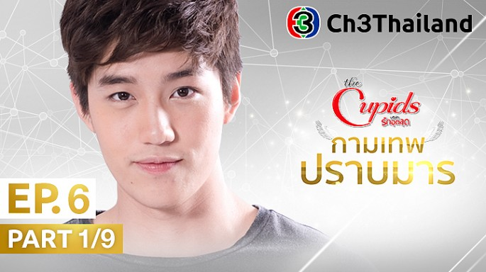 ดูละครย้อนหลัง The Cupids บริษัทรักอุตลุด ตอน กามเทพปราบมาร EP.6 ตอนที่ 1/9
