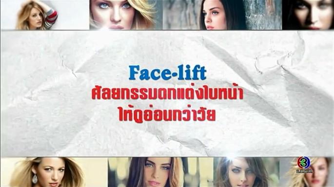 ดูรายการย้อนหลัง  ศัพท์สอนรวย | Face-Lift = ศัลยกรรมตกแต่งใบหน้าให้ดูอ่อนกว่าวัย