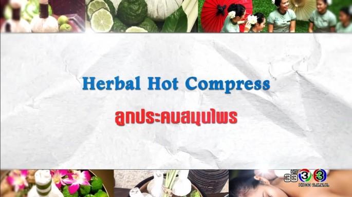 ดูละครย้อนหลัง ศัพท์สอนรวย | Herbal Hot Compress = ลูกประคบสมุนไพร