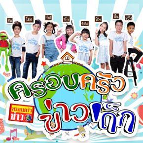 รายการช่อง3 ครอบครัวข่าวเด็กวันที่ 26 กรกฎาคม 2560