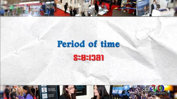 ดูละครย้อนหลัง ศัพท์สอนรวย | Period of time = ระยะเวลา