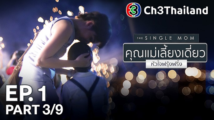ดูละครย้อนหลัง TheSingleMom คุณแม่เลี้ยงเดี่ยวหัวใจฟรุ้งฟริ้ง EP.1 ตอนที่ 3/9