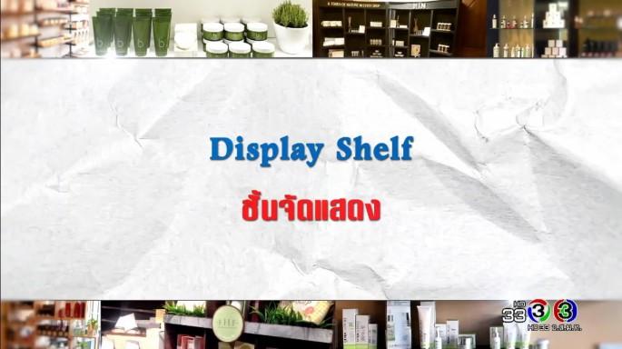 ดูรายการย้อนหลัง ศัพท์สอนรวย | Display Shelf = ชั้นจัดแสดง