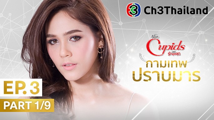 ดูละครย้อนหลัง The Cupids บริษัทรักอุตลุด ตอน กามเทพปราบมาร EP.3 ตอนที่ 1/9