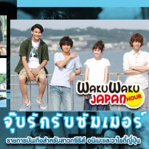 รายการย้อนหลัง A Girl and Three Sweetheart_จุ๊บรักรับซัมเมอร์_Ep6_3-June-17
