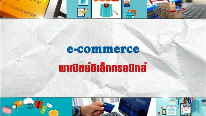 ดูรายการย้อนหลัง  ศัพท์สอนรวย | e-commerce = พาณิชย์อิเล็กทรอนิกส์