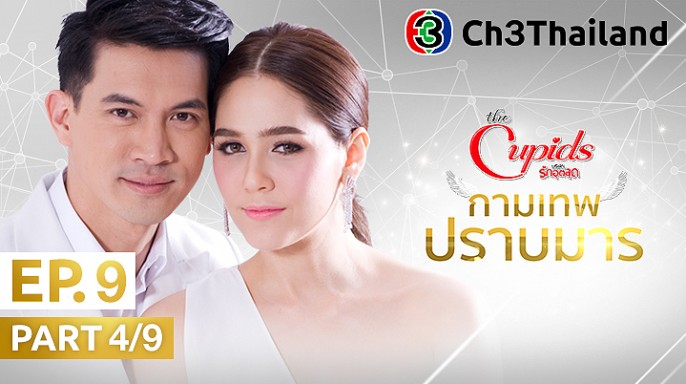 ดูละครย้อนหลัง The Cupids บริษัทรักอุตลุด ตอน กามเทพปราบมาร EP.9 (ตอนจบ) ตอนที่ 4/9