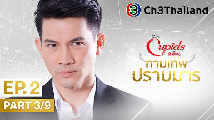 ดูละครย้อนหลัง The Cupids บริษัทรักอุตลุด ตอน กามเทพปราบมาร EP.2 ตอนที่ 3/8