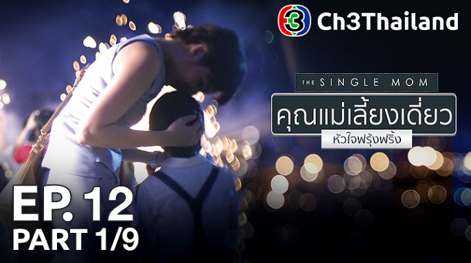 ดูละครย้อนหลัง TheSingleMom คุณแม่เลี้ยงเดี่ยวหัวใจฟรุ้งฟริ้ง EP.12 ตอนที่ 1/9