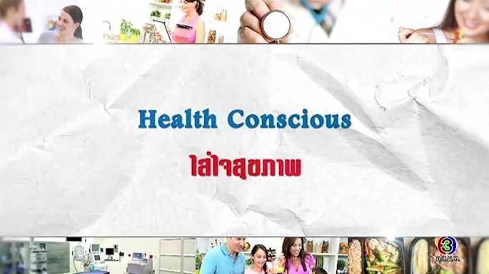 ดูรายการย้อนหลัง ศัพท์สอนรวย | Health Conscious = ใส่ใจสุขภาพ