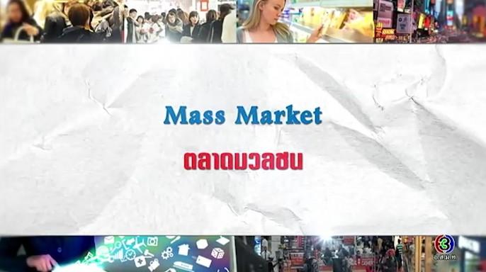 ดูรายการย้อนหลัง ศัพท์สอนรวย | Mass Market = ตลาดมวลชน