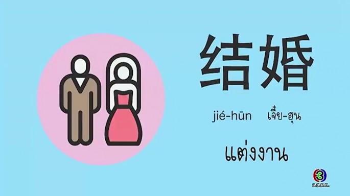 ดูละครย้อนหลัง โต๊ะจีน Around the World | คำว่า (เจี๋ย-ฮุน) แต่งงาน
