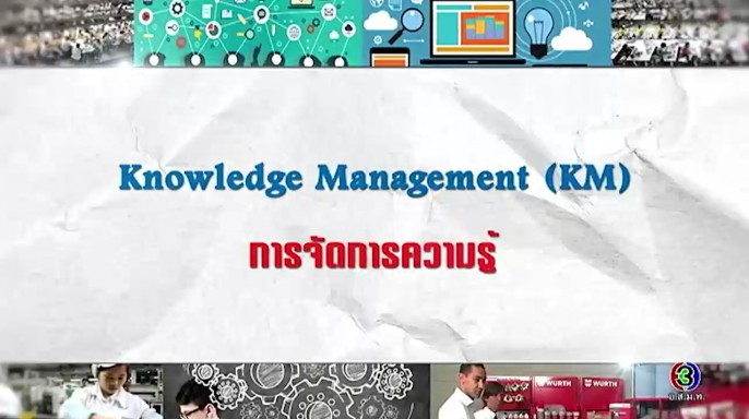 ดูรายการย้อนหลัง ศัพท์สอนรวย | Knowledge Management = การจัดการความรู้