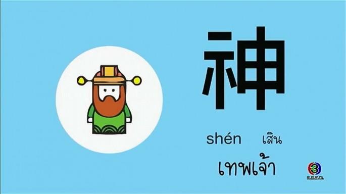 ดูละครย้อนหลัง โต๊ะจีน Around the World | คำว่า (เสิน) เทพเจ้า | 08-08-60 | Ch3Thailand