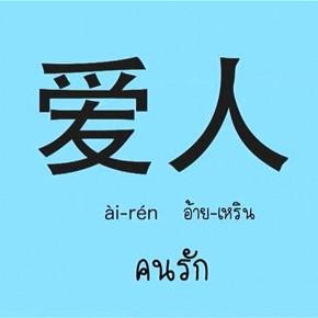 รายการย้อนหลัง โต๊ะจีน Around the World | คำว่า (อ้าย-เหริน) คนรัก