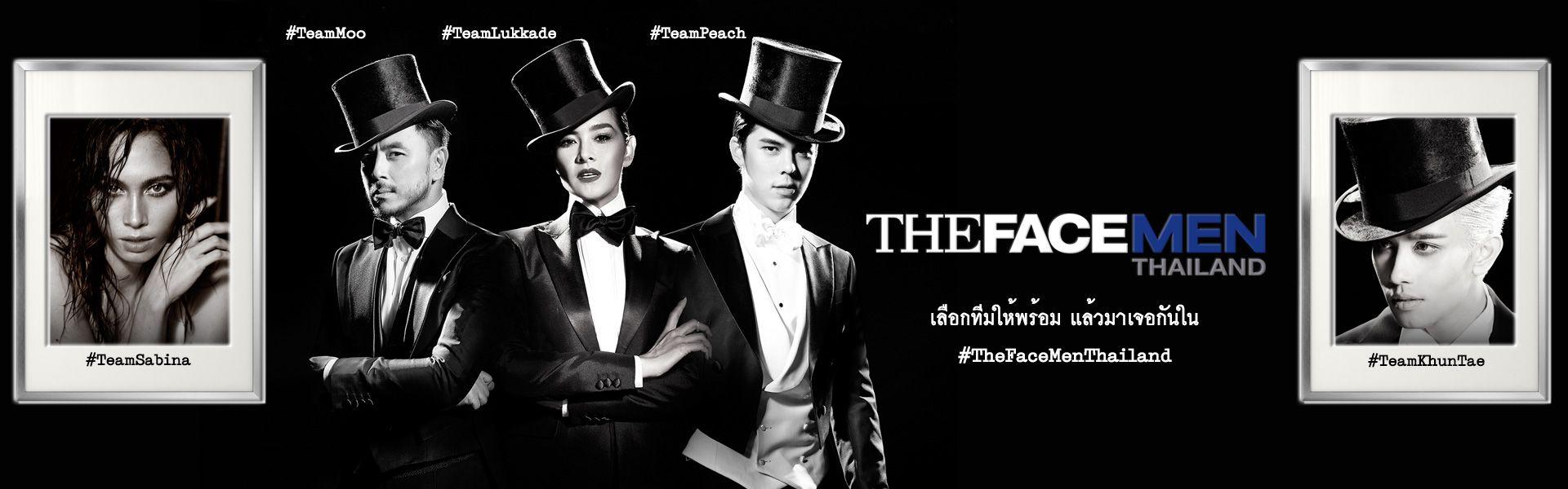 ดูละครย้อนหลัง The Face Men Thailand : Episode 1 Part 5/7 : 29 กรกฎาคม 2560