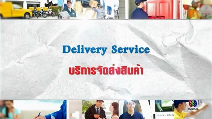 ดูรายการย้อนหลัง  ศัพท์สอนรวย | Delivery Service = บริการจัดส่งสินค้า