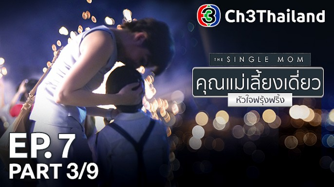 ดูละครย้อนหลัง TheSingleMom คุณแม่เลี้ยงเดี่ยวหัวใจฟรุ้งฟริ้ง EP.7 ตอนที่ 3/9
