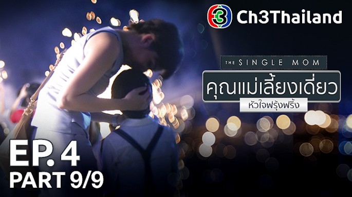 ดูละครย้อนหลัง TheSingleMom คุณแม่เลี้ยงเดี่ยวหัวใจฟรุ้งฟริ้ง EP.4 ตอนที่ 9/9