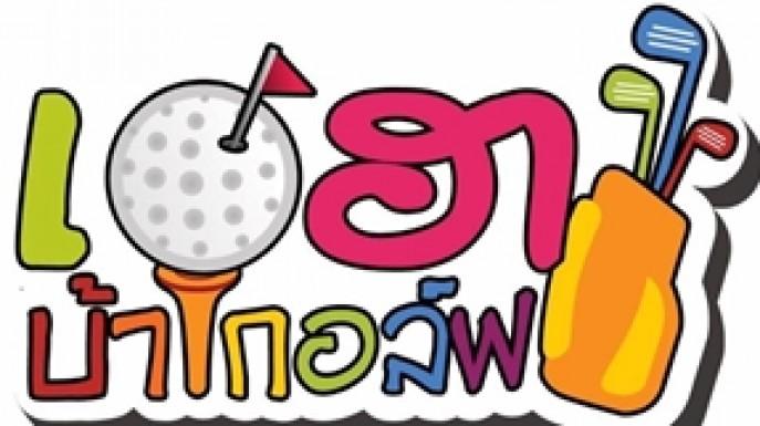 ดูรายการย้อนหลัง เฮฮาบ้ากอล์ฟ HeHaBaGolf | 20-08-60 | Ch3Thailand