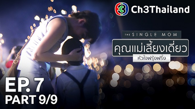 ดูละครย้อนหลัง TheSingleMom คุณแม่เลี้ยงเดี่ยวหัวใจฟรุ้งฟริ้ง EP.7 ตอนที่ 9/9