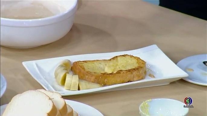 ดูละครย้อนหลัง ครัวคุณต๋อย | วิธีทำเฟรนซ์โทสกล้วยหอม