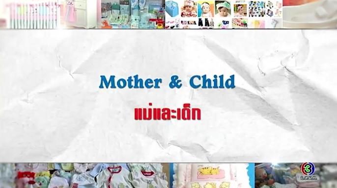 ดูรายการย้อนหลัง ศัพท์สอนรวย | Mother & Child = แม่และเด็ก