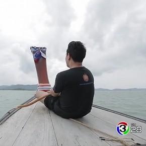 รายการย้อนหลัง สมุดโคจร On The Way | เกาะยาวน้อย ตอนที่ 1 | 26-08-60