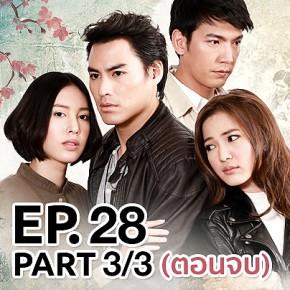 ละครย้อนหลัง ฝันรักฝันสลาย EP.28 ตอนจบ 3/3