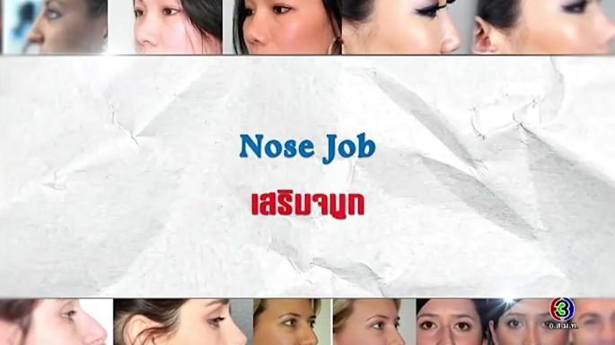 ดูรายการย้อนหลัง ศัพท์สอนรวย | Nose Job = เสริมจมูก