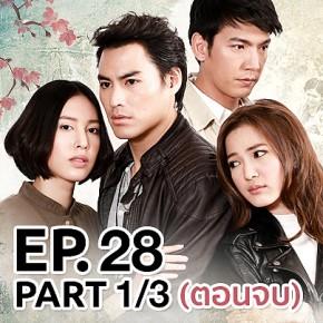 ละครย้อนหลัง ฝันรักฝันสลาย EP.28 ตอนจบ 1/3
