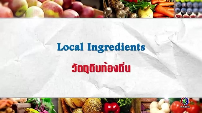 ดูรายการย้อนหลัง ศัพท์สอนรวย | Local Ingredients = วัตถุดิบท้องถิ่น