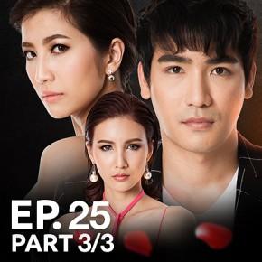 ละครย้อนหลัง กุหลาบราคี EP.25 ตอนที่ 3/3
