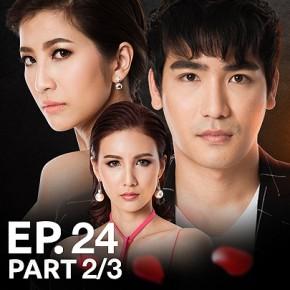 ละครย้อนหลัง กุหลาบราคี EP.24 ตอนที่ 2/3