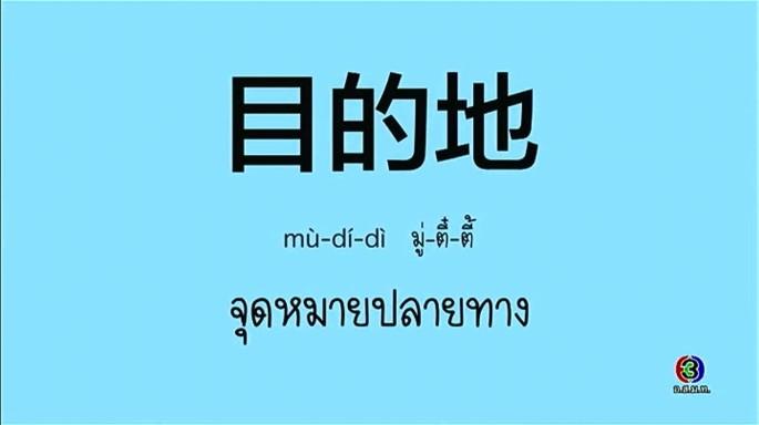 ดูละครย้อนหลัง โต๊ะจีน Around the World | คำว่า (มู่-ตี๋-ตี้) จุดหมายปลายทาง