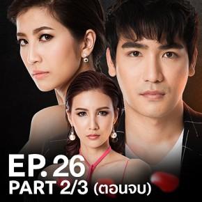ละครย้อนหลัง กุหลาบราคี EP.26 (ตอนจบ) 2/3