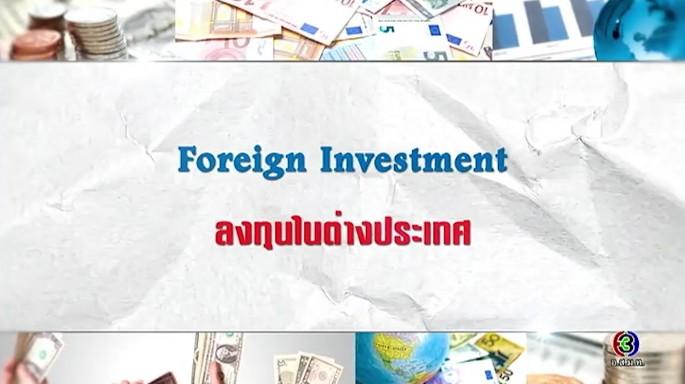 ดูรายการย้อนหลัง ศัพท์สอนรวย | Foreign Investment = ลงทุนในต่างประเทศ